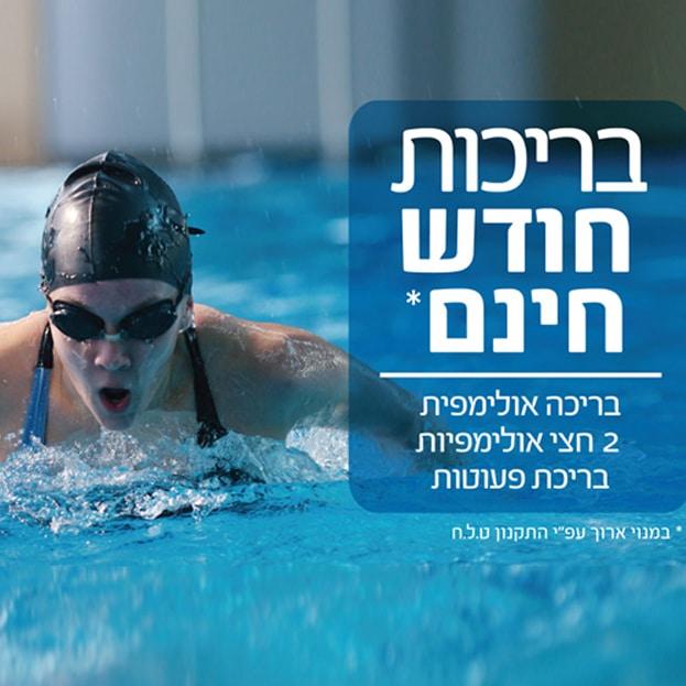 מועדון הספורט של אוניברסיטת תל אביב