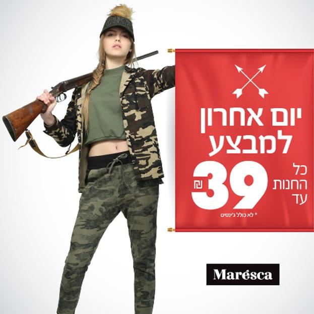 maresca - מותג אופנה לנשים
